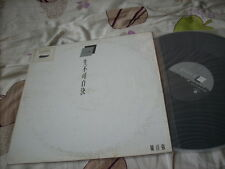 a941981  Danny Chan Promo LP Single  陳百強 一生不可自決