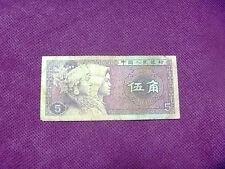 PR China 1980 5 Yuan Banknote banknote