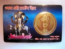 SHANI POCKET YANTRA ~ REMEDY FOR SHANIS NEGATIVE EFFECTS AND PROTECT BLACK MAGIC