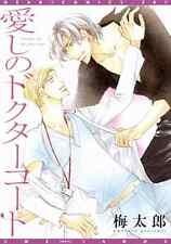 Itoshi no Doctor Coat / UMETAROU