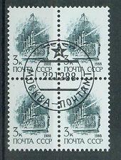 Russland Briefmarken 1988 Freimarken Block Mi.Nr.5895