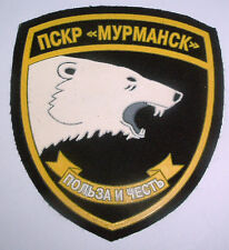 RUSSIAN PATCHES-FRONTIER GUARDS SERVICE SHIP 'MURMANSK' FACING RIGHT