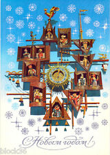 1988 Russian NEW YEAR card WALL CLOCK with WOODEN houses and dolls