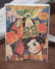 Tetsujin 28 go #4 Cover - Fridge / Locker Magnet. Manga. Gigantor.