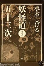 """JAPAN Shigeru Mizuki: GeGeGe no Kitaro """"Youkaidou 53 tsugi"""" Revised Edition"""