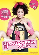 """MOVIE """"How to use guys with secret tips"""" DVD/ENG SUB/REGION 3/ KOREAN FILM"""
