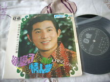 "a941981 Ching San 青山 YFEP3040 You Have Changed EP 7"" 你變了"