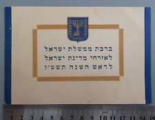Blessing of the Israeli government to the citizens of Israel Rosh Hashanah 1955