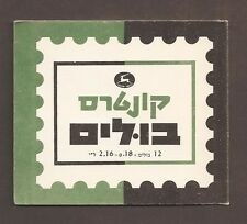 Israel 1971 Second Town Emblems Booklet Bale B16