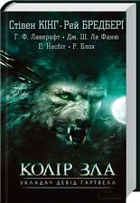 In Ukrainian book - The color of evil (Collection) by Stephen King, Ray Bradbury