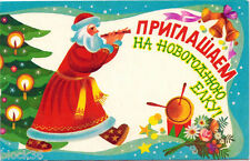 1987 Soviet Russian card INVITATION TO NEW YEAR PARTY Santa Bells Musical tunes