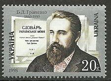 Ukraine - 135. Geburtstag von Borys Hrintschenko postfrisch 1998 Mi.Nr. 289