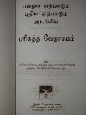 SACRA BIBBIA IN TAMIL Bible Society 1990 holy bible tamil old new testament