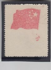 """Stamp China 1950 Peoples Republic 1950 100 yuan flag variety """"OFFSET"""", scarce"""