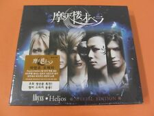 Matenrou Opera - Abyss + Helios [2 CD] Sealed $2.99Ship