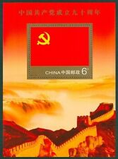 CHINA 2011-16 90th Founding Communist Party stamps S/S 共青