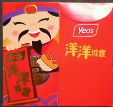ANG POW RED PACKET - YEO'S 2015  (2 PCS)