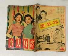 50's 電影什誌 終身大事 林翠Hong Kong Chinese movie synopsis magazine Lin Tsui