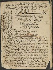 Athman al-Quran. Kitab fi al-maqsur wa-al-mamdud Islamic Manuscript(Quran-koran)