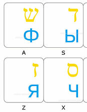 hebrew-russian  keyboard stickers yellow blue letters