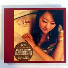 Yu Ping 余萍 上海姑娘 Shanghai Lover 無比傳真 Mobile Fidelity CD Audiophile