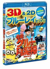 ANIMATION-DESPICABLE ME-JAPAN 3D & 2D Blu-ray L45