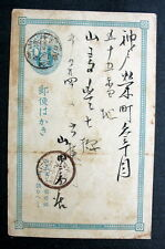 JAPAN POSTAL STATIONERY USED - a