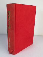 Theory of the Maritime Law of Republic of China 1963 Kan Chi-Shou SIGNED Taiwan