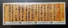 Taiwan Stamp(3003)-1995-特346(675)- Chinese Calligraphy Stamps -Cold Food