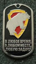 RUSSIAN DOG TAG PENDANT MEDAL  spetsnaz bear      #130S
