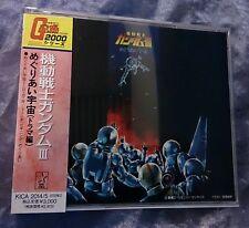 機動戦士ガンダム III Gunam Very Last Shooting Japan 2CD Set