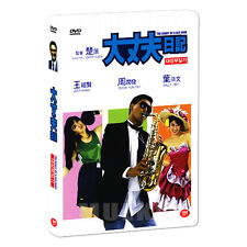 The diary of a big man (1988) DVD - Chow Yun Fat, Joey Wang (*New *All Region)