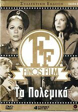 FINOS FILM #6 - POLEMIKA WWII ( Vougiouklaki) 4 GREAT GREEK MOVIES  4 DVD USED