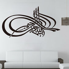 Islamic Designs Vinyl Wall Decal Removable Quote Lettering Art Home Mural Decor