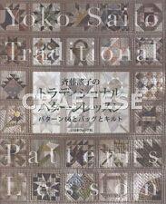 Yoko Saito Traditional Patterns Japanese Quilting Bag Gift Taupe Fabric Book