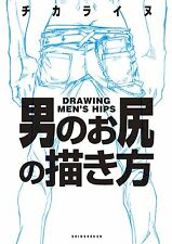 DHL Delivery. Drawing style a man's ass. Japanese Version. Manga Drawing Book.