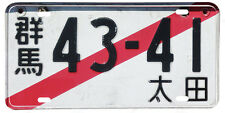 Japanese Drifting Racing Reproduction Aluminum License Plate