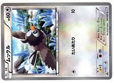 POKEMON JAPANESE CARD CARTE N° 043/051 ETOURMI STARLY 1ed
