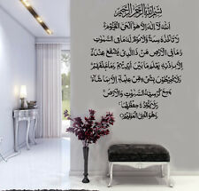 Islamic Wall Art Sticker Ayatul Kursi Islamic Calligraphy + 20 Swarovski crystal