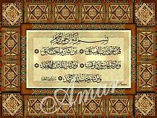 "18""x24""Islamic Quran calligraphy Alfalak Wall Decoration Poster, unique art gift"