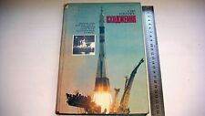 """1986 RUSSIAN USSR SPACE COSMOS ROCKET PHOTO BOOK """"CLIMBING"""""""