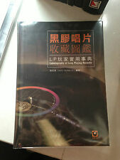 Labelography of long playing records 黑膠唱片收藏圖鑑 (traditioanl chinese)