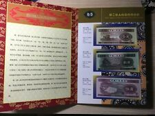 Full Set of China Second Edition Banknotes/Paper Money/ with Album (13 Pieces)
