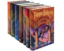NEW! SET 7 books Harry Potter J. K. Rowling Гарри Поттер 7 КНИГ Book in RUSSIAN