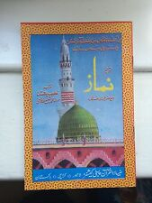 Namaz Old Style Book Paper  Islamic Childrens Learning Aid Salah