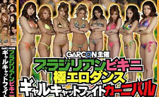 Female OIL BIKINI Women Ladies Wrestling Japanese 2 HOURS+ DVD 4 MATCHES i59