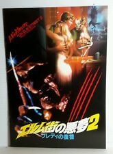 1986 Nightmare Elm Street 2  Movie Japanese Theater Program Book-FREE S&H(C5264)