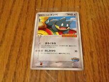 Pokemon Japanese MUNCHLAX Pokepark 2005 Promo 040/PCG-P Card NEW MINT SEALED