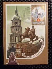 RUSSIA MK 1980 OLYMPICS KIEW MAXIMUMKARTE CARTE MAXIMUM CARD MC CM a8428