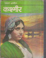 INDIA - RARE IN HINDI - BHARAT DARSHAN KASHMIR BY JIWANLAL 1971 - PAGES 126